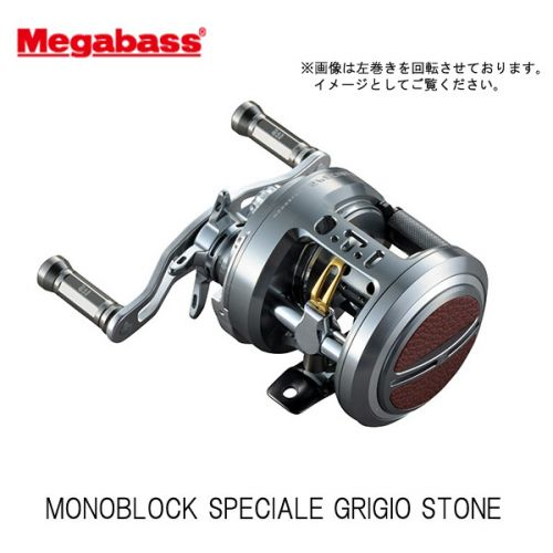 MEGABASS MONO BLOCK GRIGIO STONE (MADE IN JAPAN / LEFT HAND)